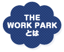 THE WORK PARKとは?